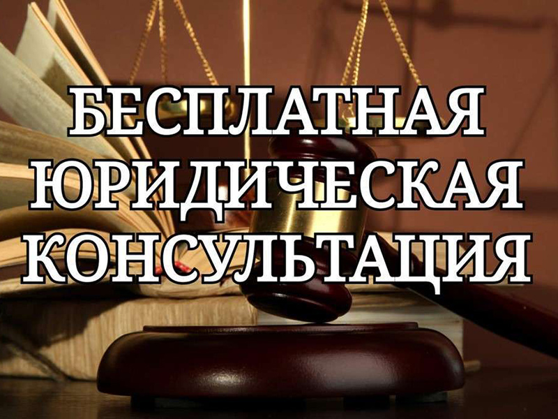 бесплатные юридические консультации по строительству