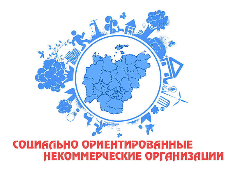 участие социально ориентированных некоммерческих организаций