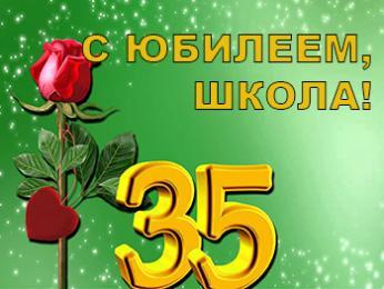 Поздравления с 35 юбилеем школы