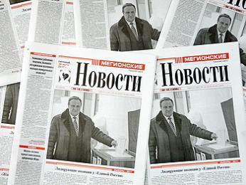 Газета мегион информ подать объявление бесплатно авито кунгур подать объявление бесплатно