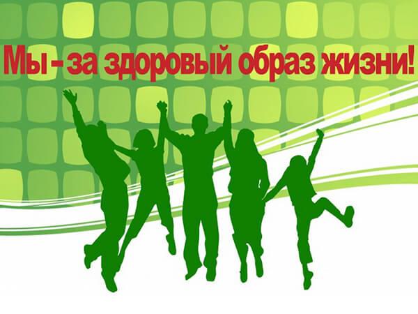 Конкурс «Лучшие практики популяризации здорового образа жизни на территории  Российской Федерации» 33aa62c0f99