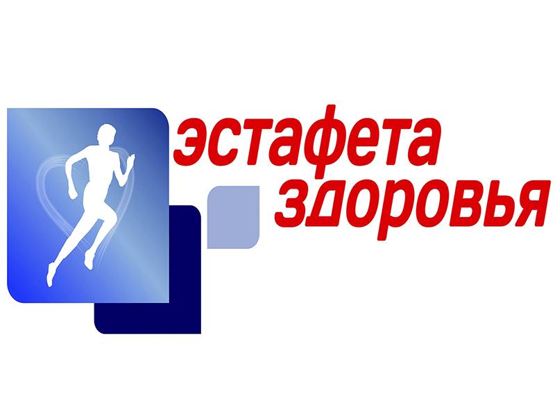 https://admmegion.ru/upload/iblock/85d/estafeta-zdorovya.jpg