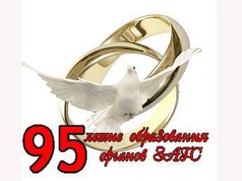 Поздравления 95 летие загса