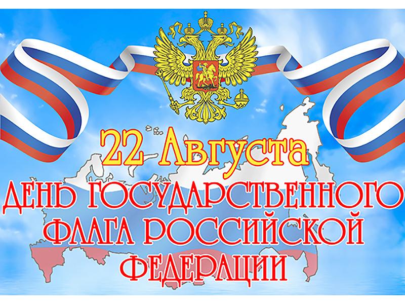 День российского флага открытки поздравления
