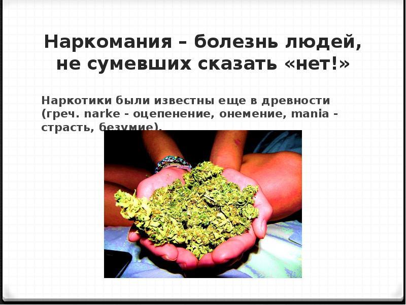 наркомания общественное заболевание
