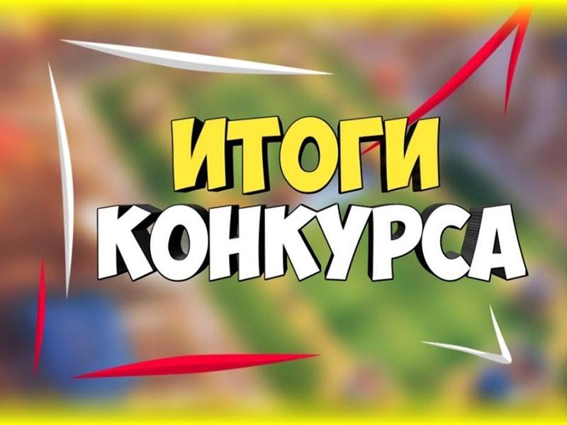 https://admmegion.ru/upload/iblock/c99/itogi_0.jpg