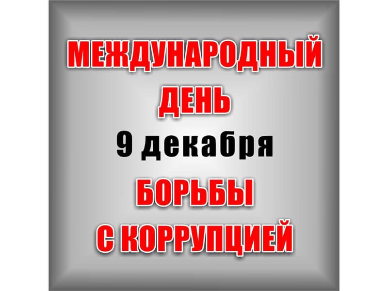 9 декабря международный день борьбы с коррупцией доклад 3377