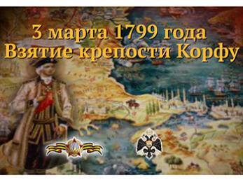 Ушаков корфу 1799