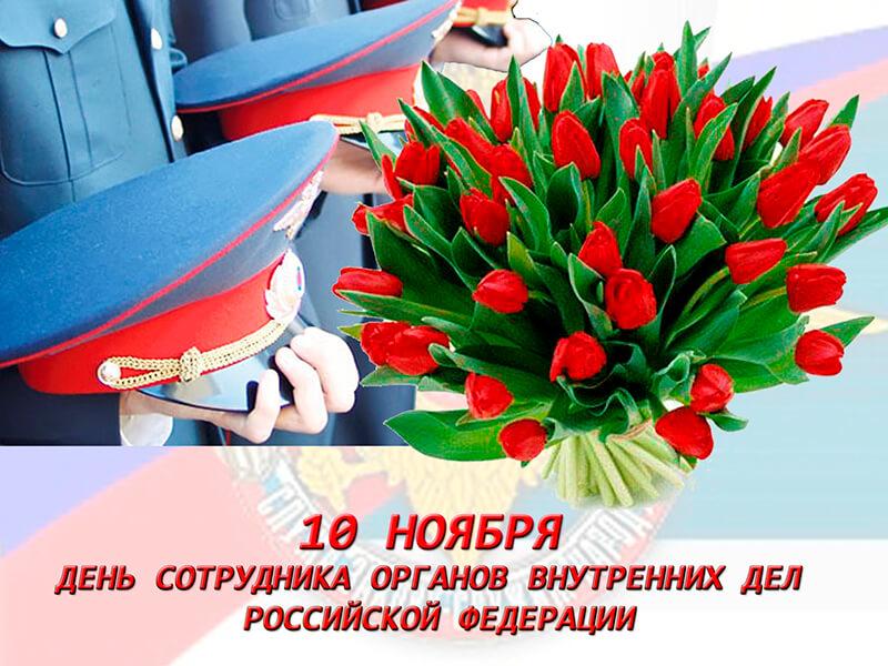 Поздравления в открытках с днем мвд